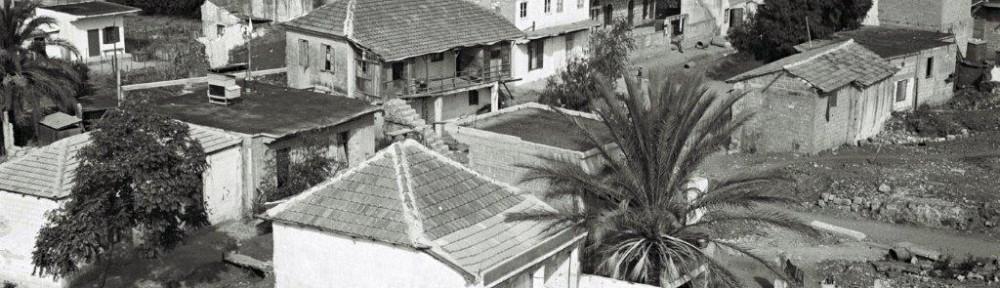 """מרכז יהוד, נובמבר 1948, צילום: זולטן קלוגר, לע""""מ"""