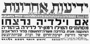 קניאס - ידיעות רחוב השלושה יהוד